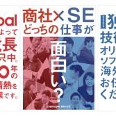 江守商事採用ポスター「商社-VS-SE」