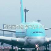 仁川国際空港「Flying to the Green 」