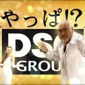 DSG「ダンス」篇