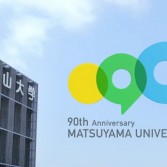 松山大学90周年