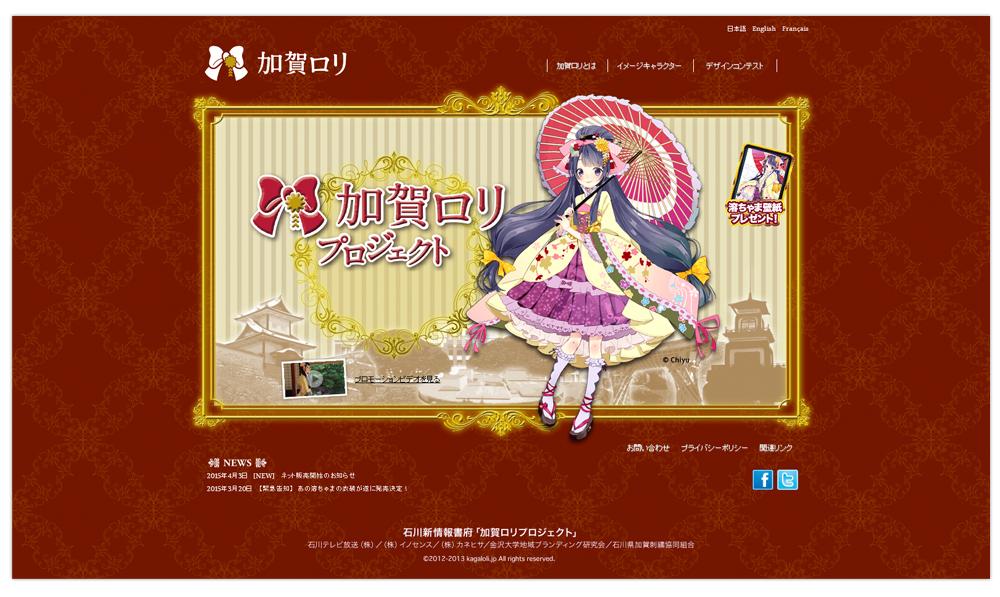 加賀ロリWEBサイト
