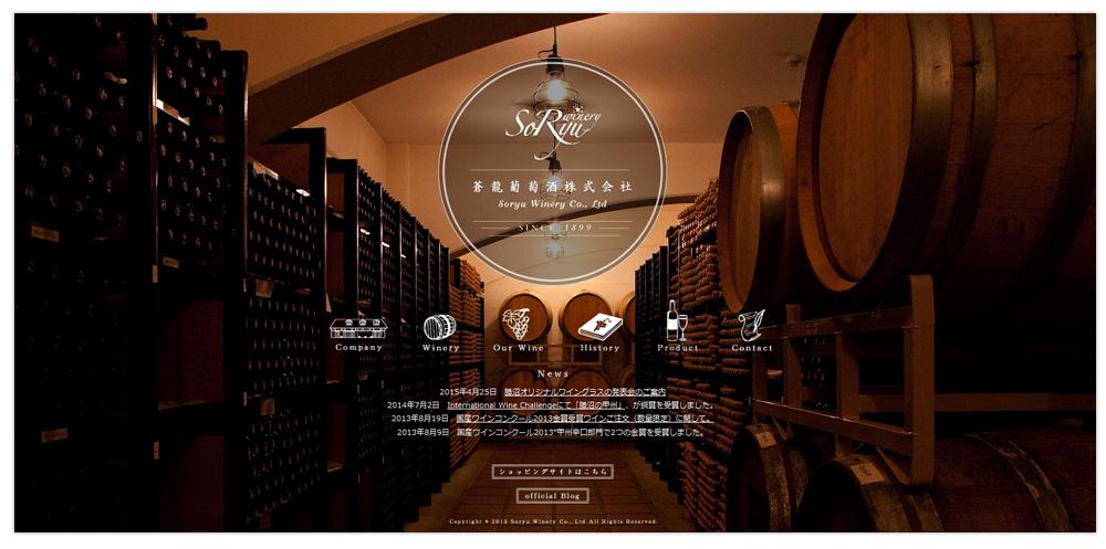 蒼龍葡萄酒株式会社ホームページ