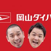oka-daihatsu