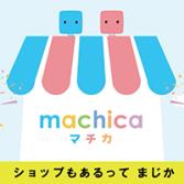 machica