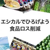 reduce_food_loss_tokusima