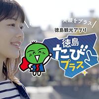 tokushima_tabipurasu