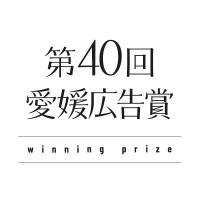 第40回愛媛広告賞