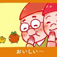10.愛媛かんきつ部